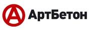 «АртБетон»,  ООО