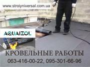 Кровельные работы Харьков (устройство,  ремонт)