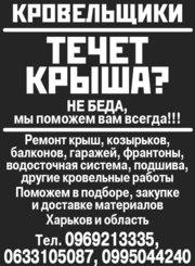 Услиги кровельщиков  Харьков и область