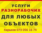 Предоставим мастеров Харьков